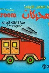 مكتبة الطفل الأولى ( المحركات )