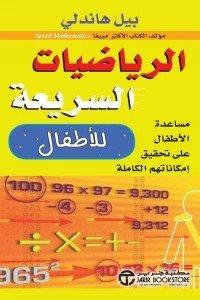 الرياضيات السريعة للأطفال ( مساعدة الأطفال على تحقيق إمكاناتهم الكاملة )
