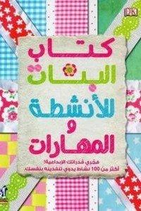 كتاب  البنات  للأنشطة  والمهارات