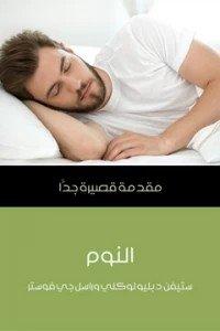النوم: مقدمة قصيرة جدًّا
