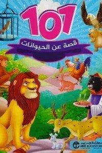 101 قصة عن الحيوانات