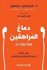دماغ المراهقين - دليل علمي لرعاية المراهقين والشباب