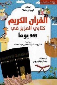 365 يوماً مع كتابي العزيز القرآن الكريم