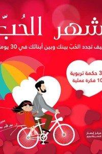 شهر الحب ( كيف تجدد الحب بينك وبين أبنائك في 30 يوما ) .