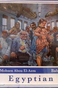 Bab El Hadid – Egyptian Art Puzzle (1000 pieces)