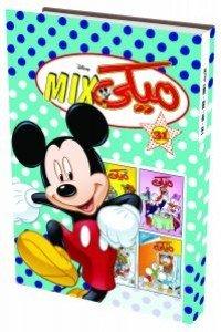 ميكى mix عدد 31