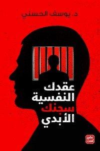 عقدك النفسية سجنك الأبدي