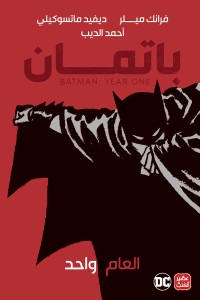 باتمان العام  واحد