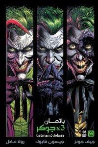 باتمان 3 - جوكر