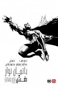 باتمان نوار هش