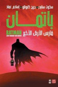 باتمان فارس الارض الاخير