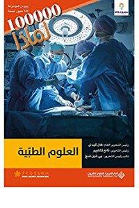 100000لماذا - العلوم الطبية