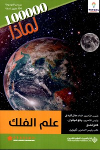 100000لماذا - علم الفلك