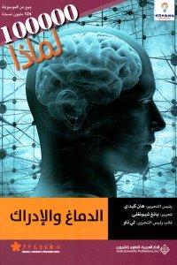 100000لماذا - الدماغ والادراك
