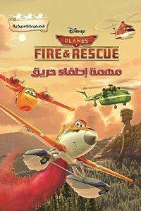 قصص كلاسيكية - مهمة إطفاء الحريق