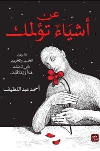 عن أشياء تؤلمك - طبعة مصورة