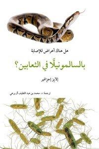 أعراض للإصابة بالسالمونيلا في الثعابين