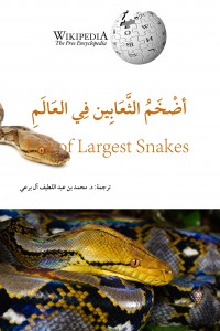 أضخم الثعابين في العالم