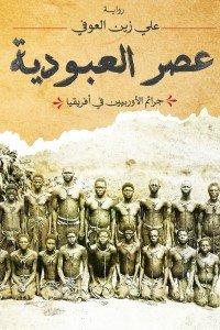 عصر العبودية
